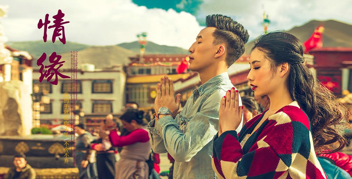 西藏·拉萨